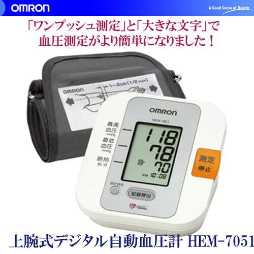 簡単操作! OMRON オムロン 上腕式デジタル自動血圧計 HEM-7051[送料無料(一部地域を除く)]【YDKG-k...