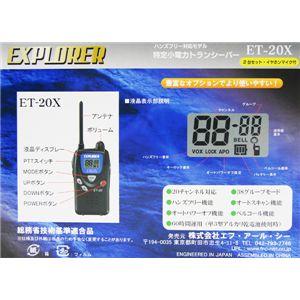 EXPLORER◆トランシーバー無線機2台セット◆ET-20X