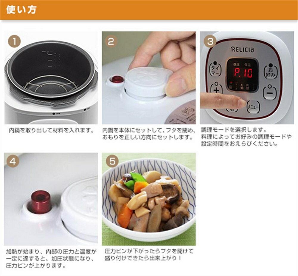 TOHO『コンパクト電気圧力鍋(RLC-PC02)』