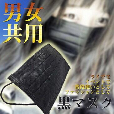 黒 マスク 使い捨て タイプ 50枚セット 不織布製 三層構造式 おしゃれ [メール便発送、送料無料、代引不可]【YDKG-kd】【smtb-KD】[マスク]