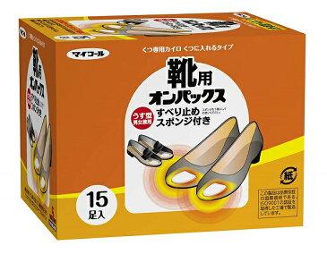 オンパックス 靴用 カイロ 15足入[送料無料(一部地域を除く)]【YDKG-kd】[冬の特集][健康]