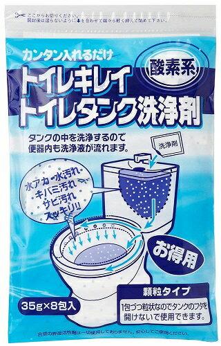 木村石鹸 トイレキレイ トイレタンク洗浄剤 35g×8包入[ゆうパケット発送、送料無料、代引不可]