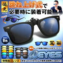 跳ね上げ式 偏光 サングラス 紫外線カット UV400 特殊加工レンズ おしゃれ メンズ スポーツサングラス (ブラック)[定形外郵便、送料無料、代引不可] 2
