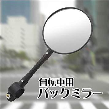 反射板付き 自転車用バックミラー XCFG-3 [自転車用品][ゆうパケット発送、送料無料、代引不可]