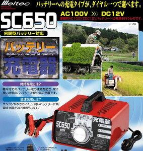 バッテリー充電器 1台で3種類の充電方式に対応 SC650【YDKG-kd】