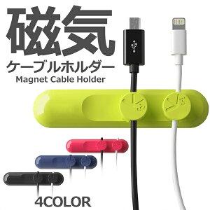 磁気ケーブルホルダーグリーンマグネット式ケーブル収納3本固定タイプMAGCHOL-GR[メール便発送、送料無料、代引不可]【YDKG-kd】【smtb-KD】[iPhone・ipad][ケーブル類]