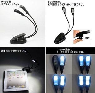 クリップ型LEDスタンドライトLEDライト4段階調整読書灯作業灯譜面台等にFS-BL22[メール便発送、送料無料、代引不可]【YDKG-kd】【smtb-KD】[照明]