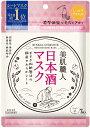 クリアターン KOSE 美肌職人 日本酒マスク フェイスマスク 7枚入り [ゆうパケット発送、送料無料、代引不可]