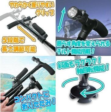 自立式ステッキ 杖 折りたたみ式 ツイングリップ ダブルハンドル 4点支柱 LEDライト搭載 散歩 ギフトに 福祉用具[送料無料(一部地域を除く)]【YDKG-kd】[健康]