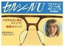 プラスチックフレーム用 メガネずれ防止 セルシールU 1ペア Mサイズ 【smtb-KD】[アイデア][便利][定形外郵便、送料無料、代引不可]