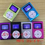 小型 MP3プレーヤー クリップ式 コンパクト オーディオプレーヤー 携帯音楽プレーヤー[定形外郵便、送料無料、代引不可]