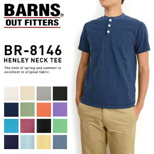 バーンズ BARNS BR-8146[aa][rr]丸胴ボディ ユニオンスペシャル フラットシーマ縫製 ...