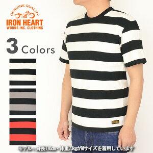IRONHEARTアイアンハートIHTB-06[a5]ヘビーウェイト2インチボーダーTシャツ半袖