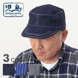 児島ジーンズ KOJIMA JEANS RNB-932[r7s]エンジニア ワークキャップ 男性 女性 帽子 日本製