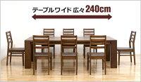 ダイニングテーブルセットダイニングセット9点ダイニングテーブル9点セット北欧8人掛け幅240cmナチュラルシンプルモダン木製食卓セット送料無料通販