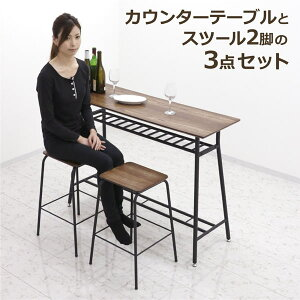 バーカウンター テーブル カウンターテーブル デスク 3点セット 幅 120cm 高さ 90cm ダークブラウン 収納棚付き バーチェア 椅子 カウンターチェア付き 2脚 おしゃれ スタイリッシュ インテリア