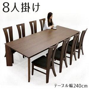 ダイニングテーブルセット ダイニングセット 9点 ダイニングテーブル 9点セット 北欧 8人掛け ハイバックチェア レトロ モダン 食卓セット 木製 送料無料 楽天 通販