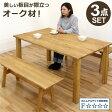 ダイニングテーブルセット ダイニングセット ベンチ 3点セット 4人掛け 木製 無垢材 楢 ナラ オーク材 北欧 シンプル 食卓セット 楽天 通販