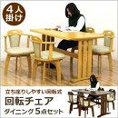 ダイニングテーブルセットダイニングセット4人掛け回転椅子木製北欧シンプルモダン食卓セット楽天通販