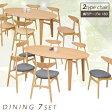 ダイニングテーブルセット ダイニングセット 楕円形 丸 丸テーブル セット 幅180cm 7点セット 6人掛け 6人用 食卓セット ダイニングテーブル x1 ダイニングチェア x6 選べるチェア 板座 布地 ファブリック おしゃれ モダン 北欧 楽天 通販