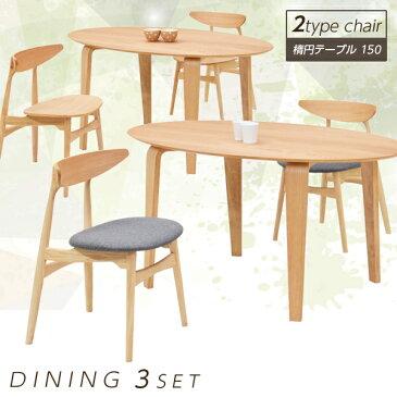 ダイニングテーブルセット ダイニングセット 楕円形 丸 丸テーブル セット 幅150cm 3点セット 2人掛け 2人用 食卓セット ダイニングテーブル x1 ダイニングチェア x2 選べるチェア 板座 布地 ファブリック おしゃれ モダン 北欧 楽天 通販