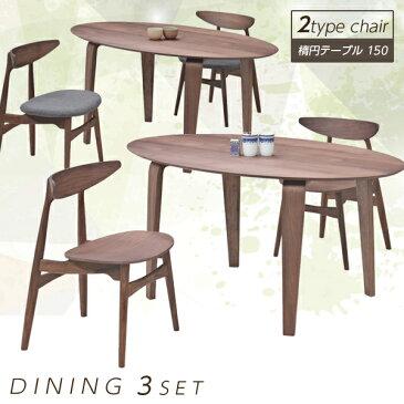 ダイニングテーブルセット ダイニングセット 楕円 楕円テーブル セット 幅150cm 3点セット 2人掛け 2人用 円卓ダイニングセット 食卓セット ダイニングテーブル x1 ダイニングチェア x2 選べるチェア 板座 布地 ファブリック おしゃれ モダン 北欧 楽天 通販