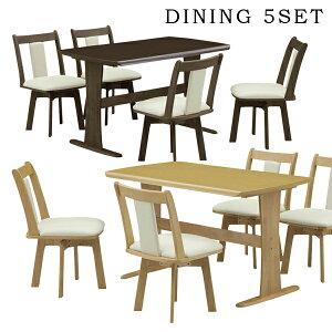 ダイニングテーブルセット ダイニングセット 5点 ダイニングテーブル 5点セット ナチュラル ブラウン 選べる2色 回転チェア 北欧 木製 幅120cm 4人掛け おしゃれ シンプル 長方形 食卓テーブル
