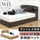 ワイドダブルベッドマットレス付きすのこベッド収納木製