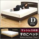 ダブルベッドすのこベッドマットレス付き木製送料無料