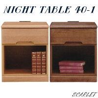 ナイトテーブル幅40cmベッドサイドテーブルベッドサイドチェストミニチェストチェストタンスオープンタイプコンセント付きシンプルモダン木製完成品送料無料