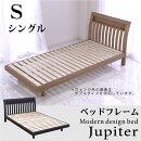 シングルベッドベッド宮付きコンセント付きベッドフレームのみ木製シンプルモダンマットレス別売りです