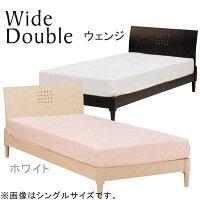 ワイドダブルベッドベッドベットすのこベッドベッドフレーム木製シンプルモダン送料無料