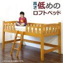 システムベッドロフトベッドすのこベッドすのこベッドシングルロータイプシンプル子供子供用ベッド子ども部屋木製パイン無垢材送料無料楽天通販