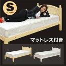 シングルベッドベッドフレームすのこベッド木製シンプルモダン送料無料