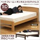 セミダブルベッドマットレス付きベッドすのこベッド木製シンプル北欧モダン3食対応送料無料