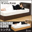 シングルベッドベッドベットマットレス付きベッド収納付き引き出し付きライト付きコンセント付きシンプルモダン北欧2色対応木製送料無料