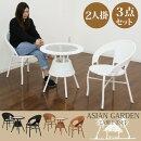 アジアン家具ガーデンテーブルセットラタン調3点セット丸テーブルアジアンガラステーブル円卓テーブルリビングセットダイニングセット2人掛け【屋外でも使用可能です】