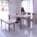 ダイニングセット ダイニングテーブルセット 食卓セット 5点セット 6人掛け ベンチ付き シンプル ナチュラル 木製 タモ材 無垢 高級 送料無料 楽天 通販