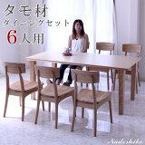 ダイニングセット ダイニングテーブルセット 食卓セット 7点セット 6人掛け シンプル ナチュラル 木製 タモ材 無垢 高級 送料無料 楽天 通販
