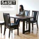 ダイニングテーブルセットダイニングセット5点セット4人掛け4人用ガラステーブルハイバックチェア北欧スタイリッシュシックモダン食卓セット木製送料無料