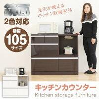 レンジ台レンジボードキッチン収納幅105cm木製完成品