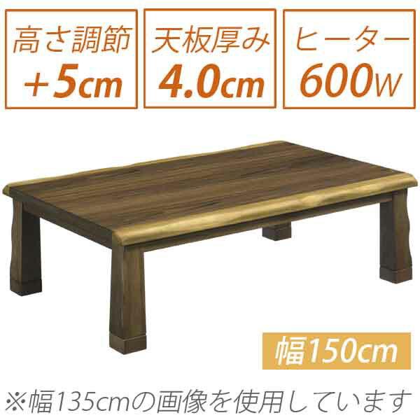 こたつ テーブル 幅150cm 150×90 長方形 座卓 炬燵 家具調こたつ 木製 ウォールナット 継ぎ足 モダン おしゃれ 通販:家具 インテリア雑貨 バリファニ