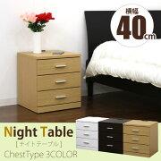 テーブル ミニチェストベッドサイドテーブル ベッドサイドチェスト コンセント シンプル