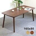 長方形 テーブル 幅165cm 165x80 ダイニングテーブル 食卓テーブル ウォルナット突板 オーク突板 シンプル モダン ナチュラル ブラウン 木目調 北欧風 コンパクト 省スペース
