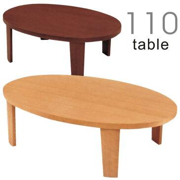 リビングテーブル 楕円テーブル 座卓 ちゃぶ台 オーバルテーブル センターテーブル 折れ脚 幅110cm 楕円形 木製 シンプル モダン 楽天 通販