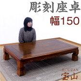 日本製 座卓 幅150cm テーブル ローテーブル 栓つき板 彫刻入り 硬質ウレタン塗装 木製 和室 和モダン 和風 国産 国内産 幅150×奥行90X高さ33cm 楽天 通販