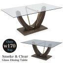 ガラステーブル ガラス ダイニングテーブル 170幅 クリアガラス スモークガラス 選べる2色 強化ガラス テーブル 170×100 おしゃれ モダン デザイン 長方形 楽天 家具 インテリア 通販 送料無料