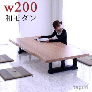 座卓 幅200cm テーブル ローテーブル リビングテーブル 和風 和モダン オーク突板 なぐり加工 ナグリ 軽量 天板フラッシュ加工 ナチュラル 木製 送料無料 楽天 通販