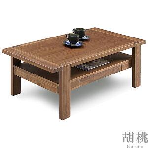 ローテーブル 座卓 リビングテーブル 幅110 ナチュラル 収納付き 長方形 引き出し 和風 ウォールナット 天然木 無垢材 送料無料 楽天 通販