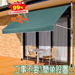 工事不要の簡単設置!オシャレなカフェに大変身!!新型 オーニング&スクリーン 3mタイプ
